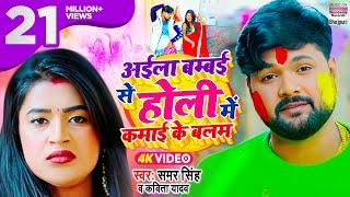 Aila Bambai Se Holi Me Kamai Ke Balam   Samar Singh & Kavita Yadav   Feat Dimpal Singh   Video Song