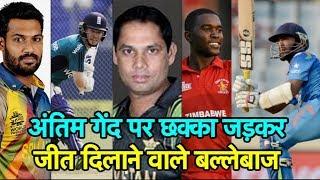 अंतिम गेंद पर छक्का जड़कर जीत दिलाने वाले बल्लेबाज | Sports Tak