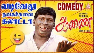 நல்லா காதுல கேக்குற மாறி அடிச்சி சொல்லு | Aanai Tamil Movie | Full Comedy Scenes Ft. Vadivelu Pt 1