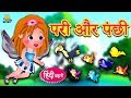 परी और पंछी - Fairy Tales in Hindi | Hindi Kahaniya for Kids | Stories for Kids | Koo Koo TV