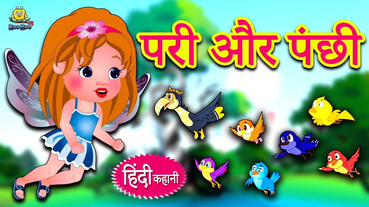 परी और पंछी - Fairy Tales in Hindi | Hindi Kahaniya for Kids | Stories for  Kids | Koo Koo TV