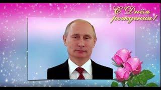 Поздравление с Днем рождения от Путина Эмме