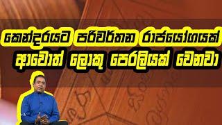 කෙන්දරයට පරිවර්තන රාජයෝගයක් ආවොත් ලොකු පෙරලියක් වෙනවා  | Piyum Vila | 08-09-2020 | Siyatha TV Thumbnail