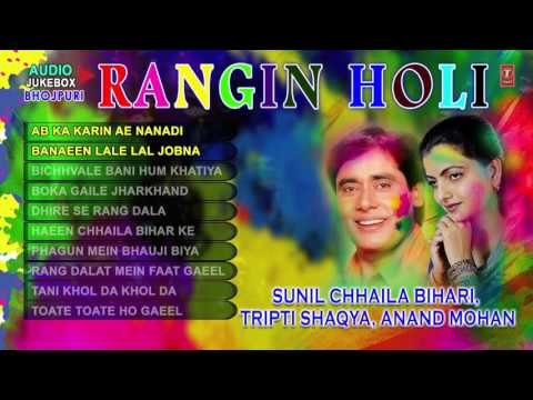 RANGIN HOLI [ ANAND MOHAN, SUNIL CHHAILA BIHARI, TRIPTI SHAQYA ] Holi Audio Songs Jukebox