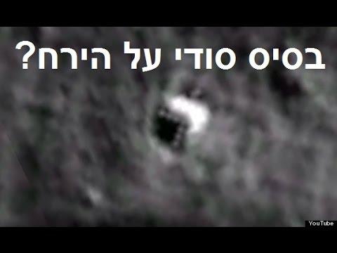 5 צילומים מוזרים מהירח