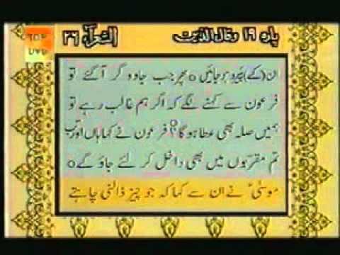 Para 19 - Sheikh Abdur Rehman Sudais and Saood Shuraim - Quran Video with Urdu Translation