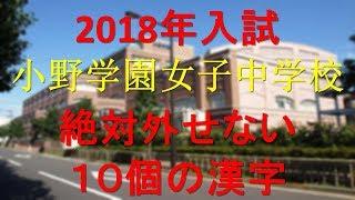 小野学園女子中学 絶対外せない10個の漢字(2018年受験)