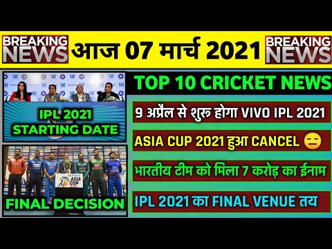 07 Mar 2021 - IPL 2021 Starting Date,Asia Cup 2021 Cancel,IND vs ENG T20 Series,IPL 2021 GC Meeting