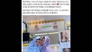 연예기사 -  걸스데이 혜리 크리스탈과 특별 우정(feat 류준열)