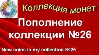 Поповнення колекції №26 Розпакування