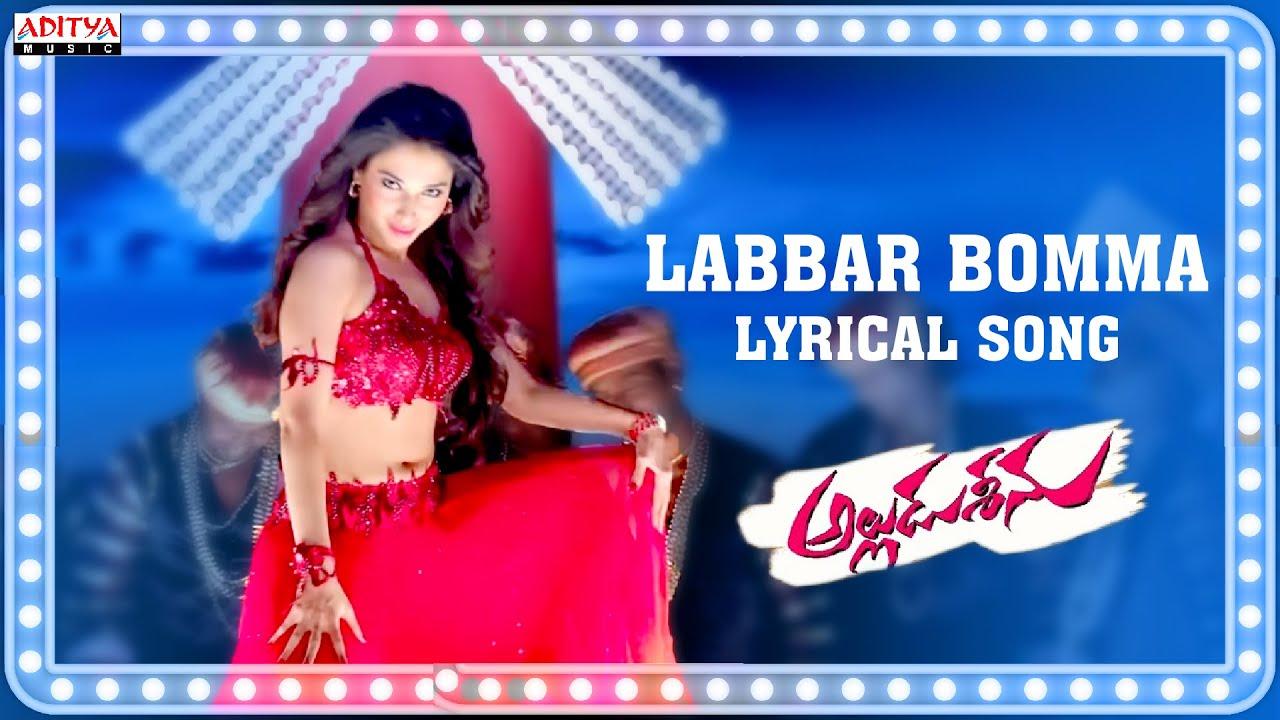 Kundanapu Bomma Song Lyrics