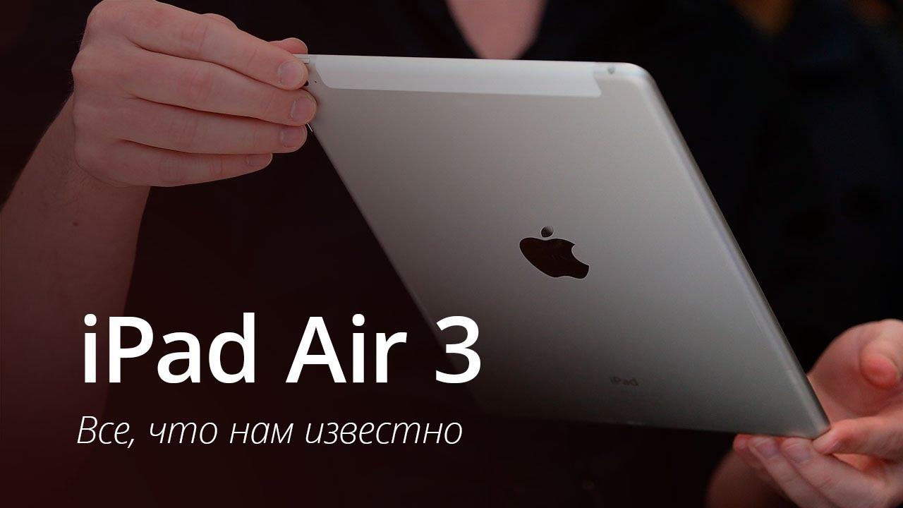 13 дек 2013. В этом видео иван и никита пытаются выяснить, какой планшет лучше купить: apple ipad mini с экраном ретина, или новый ipad air.