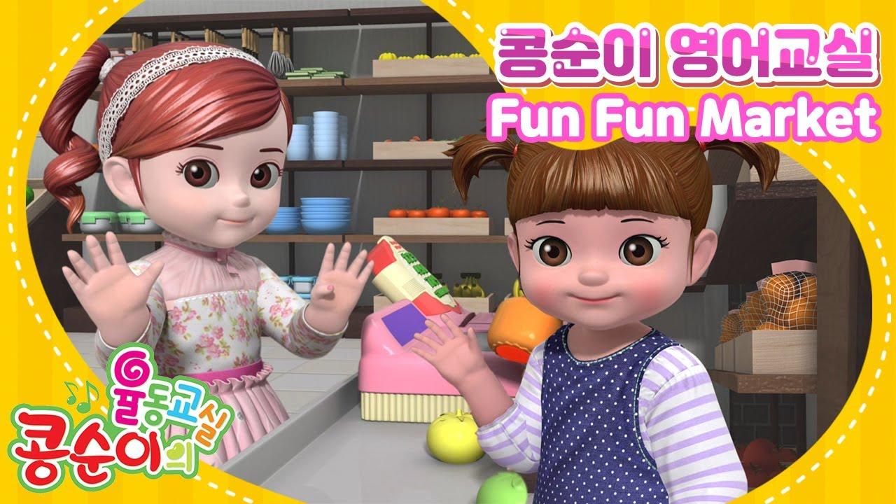 Fun Fun Market (콩순이 마트송) l 영어로 배우는 콩순이 율동교실