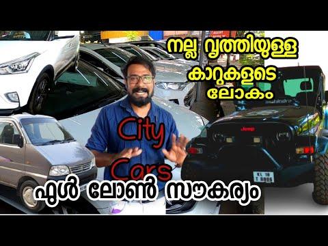 നിങ്ങൾ ആഗ്രഹിക്കുന്ന വണ്ടി ഇവിടെഉണ്ട് | City cars Kozhikode