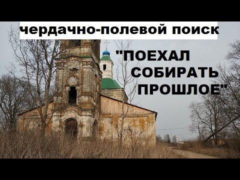 ЧЕРДАЧНО-ПОЛЕВОЙ ПОИСК 'ПОЕХАЛ