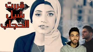 ياسمين تيكت تخلع الحجاب ولماذا تقلد شهد عماد | شاهد رد وسام تيكيت و مودي العربي #صاااادم