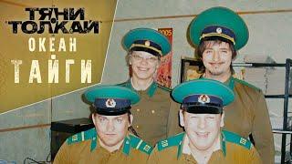 Тяни-Толкай - Океан тайги  / Tyani-Tolkay