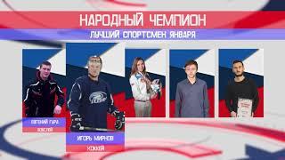 Народный чемпион 2019 (январь)