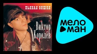 ВИКТОР КОРОЛЕВ - ПЬЯНАЯ ВИШНЯ / VIKTOR KOROLEV - PYANAYA VISHNYA