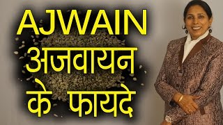 अजवायन के फायदे | Health and Beauty Benefits of Ajwain | Carom Seeds | Ms Pinky Madaan