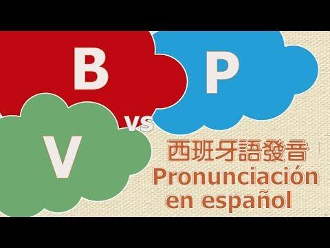 "西班牙語發音  字母""B"" ""V"" 和""P""的分別   Diferencia Entre B,V Y P En Español"