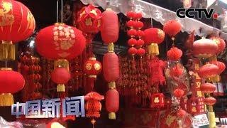 [中国新闻] 春节临近年味渐浓 年货销售迎来最高峰   CCTV中文国际