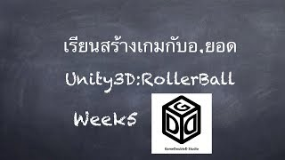 เรียนสร้างเกมกับอ.ยอด Unity3D:RollerBall#5