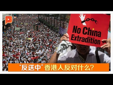"""3分钟看懂 香港人为何反对""""逃犯条例""""?"""