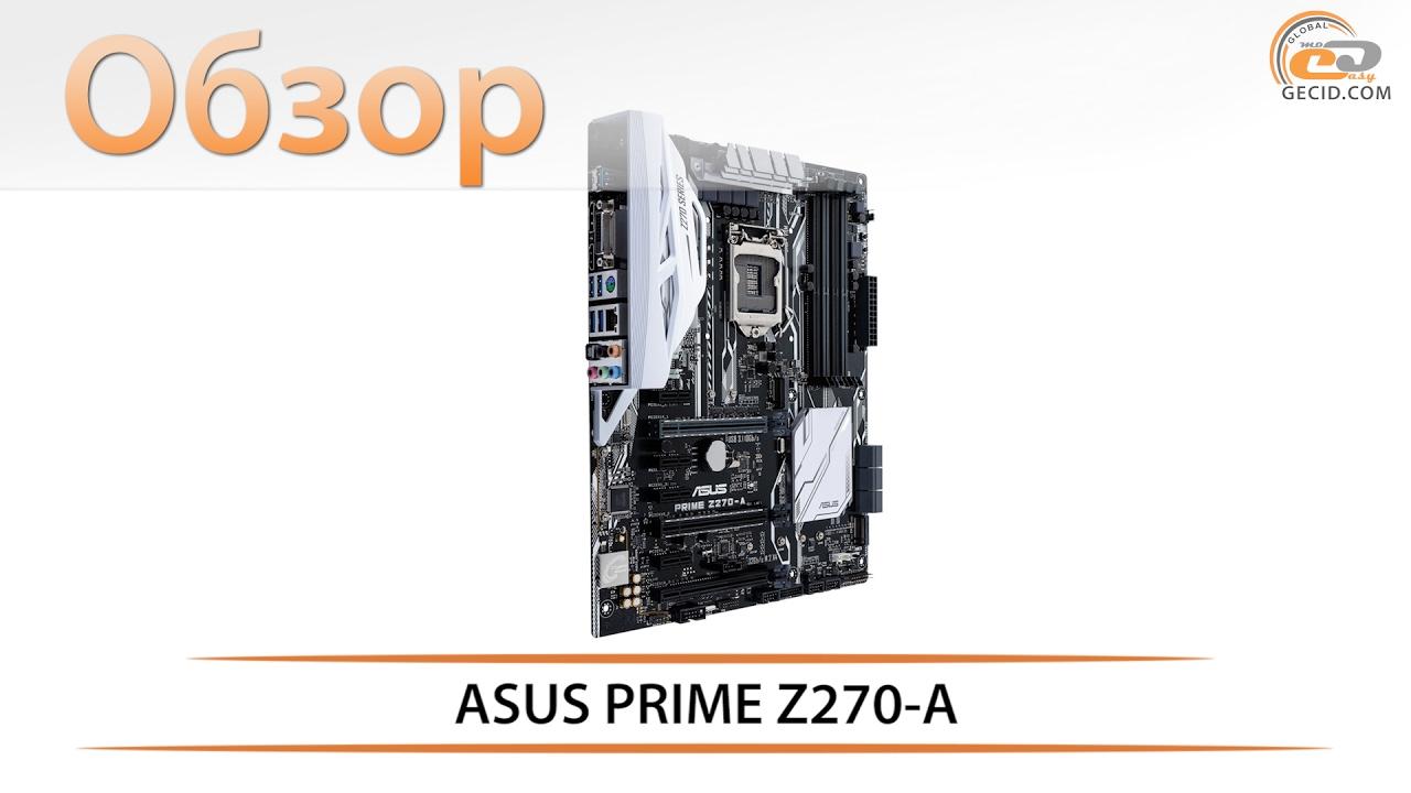 ASUS PRIME Z270-A - обзор материнской платы на Intel Z270