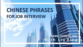 Chinese Phrases for Job Interview.