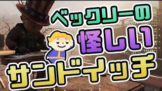 #65【Fallout76】ライバル店が大繁盛した秘密 フォールアウト76【VTuber実況】