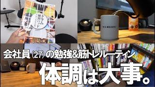 [vlog]勉強&筋トレ系会社員の平日ルーティン(体調ダウン編) #72 /Study Vlog