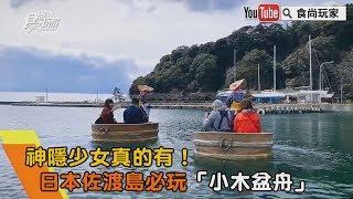 【食尚小編出任務】當一天神隱少女!海上漂流「小木盆舟」日本佐渡島必玩體驗