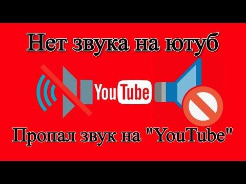 Нет звука на ютубе. Пропал звук на «YouTube»   Решение проблемы