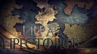 Игра престолов (Корпоративная игра) трейлер