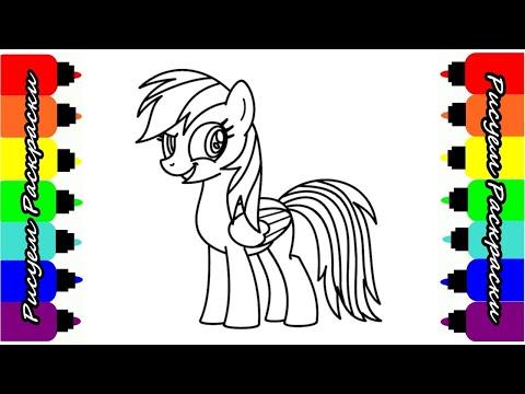 Мой Литл Пони Мультик Раскраска Рисуем Раскраски Видео для Детей // My Little Pony Rainbow Dash