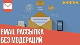 Рассылка писем по email бесплатно - Программа для рассылки email по базам
