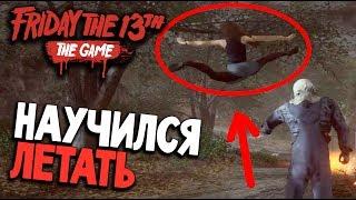 Friday the 13th: The Game - ЧИТ НА ПОЛЕТЫ В ИГРЕ (пятница 13 игра прохождение на русском) #11