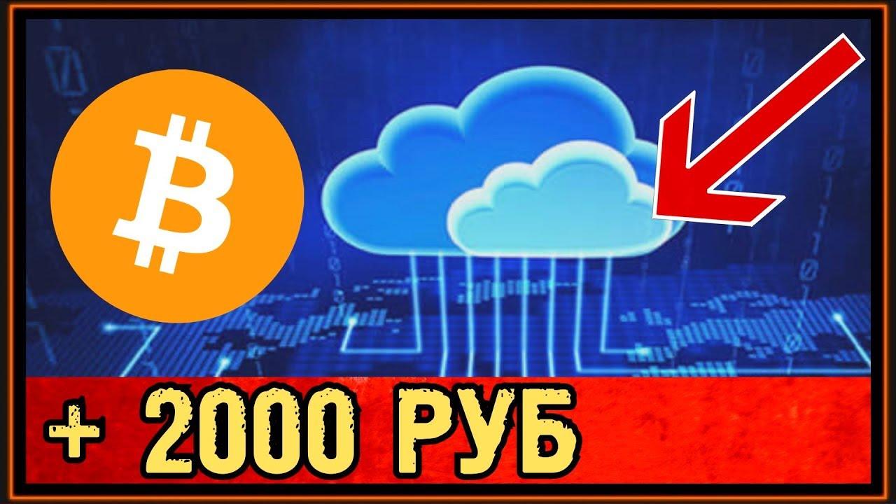 2000 РУБЛЕЙ В HASHING24 - Как Заработать Биткоин, Вкладывая в Облачный Майнинг?