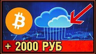 как заработать биткоин без вложений btc Free bitcoin every hour