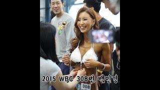 2015 WBC Korea 피트니스 오픈 월드 상반기 대회308번 백민경