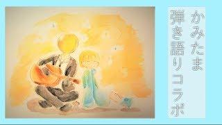 [LIVE] かみたま 弾き語りコラボ