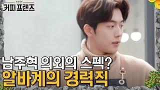 COFFEE FRIENDS 일.잘.남 남주혁♥ 역대 최고의 습득력! 190222 EP.8