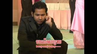 Khmer Song-TuRoSap NorNa-SreyMom