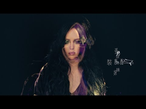 aMEI張惠妹 [ 裝醉 Indulgence ] Official Music Video