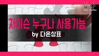 """다온상표 황보의 변리사- """"차이슨"""" …"""