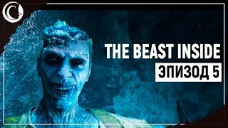 Ниже нуля  The Beast Inside Эпизод 5