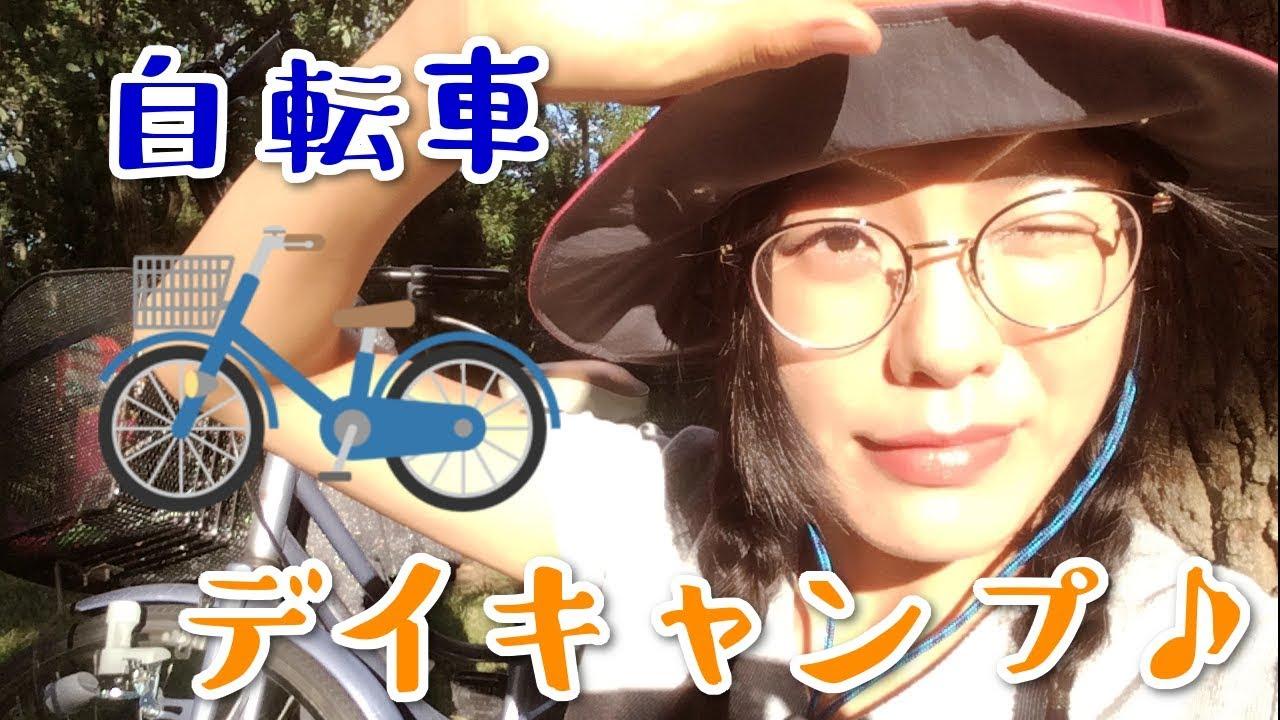 【チャリキャン】自転車デイキャンプで高級肉を焼いて食べたよ!