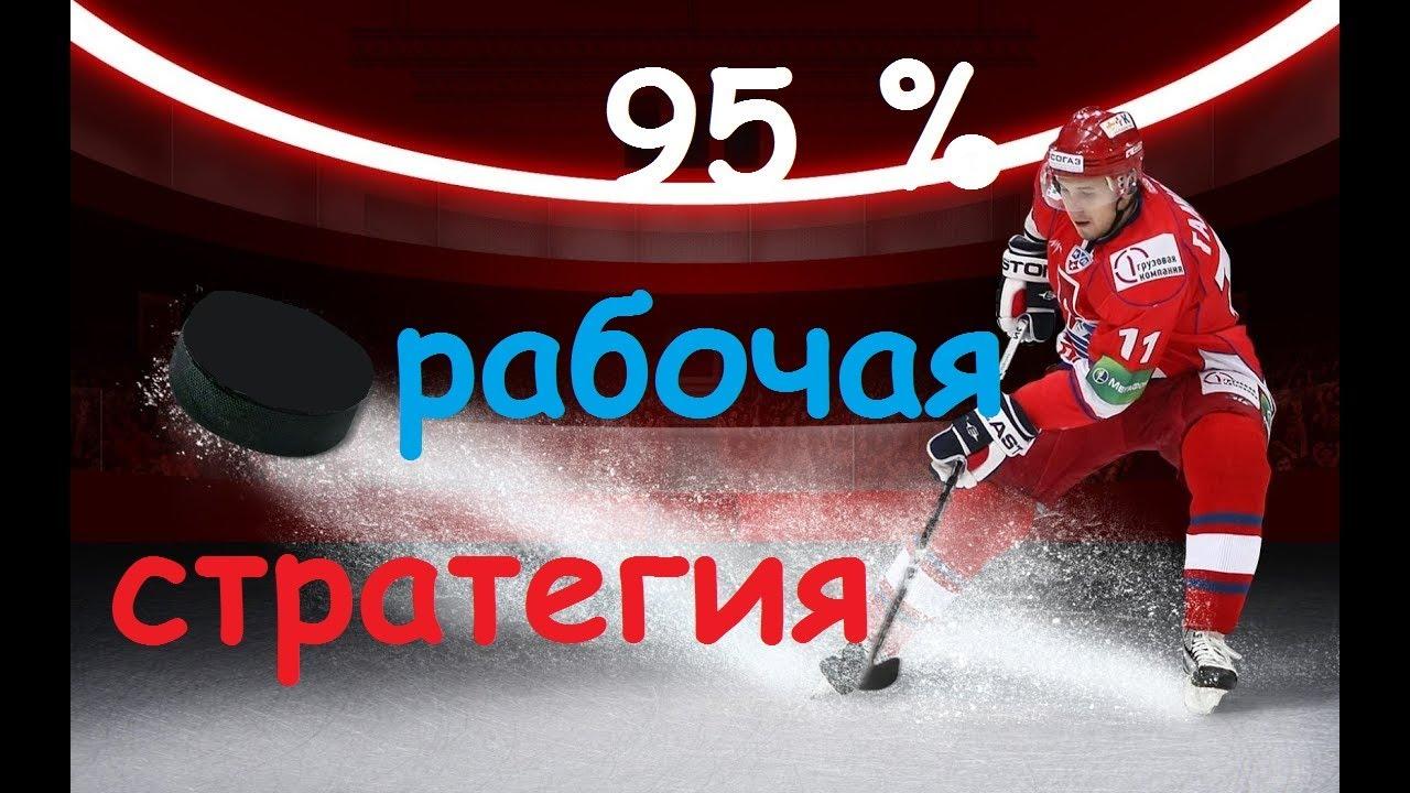 лайв хоккей ставки стратегия