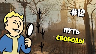 Прохождение Fallout 4 12 Путь свободы